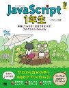 JavaScript 1年生 体験してわかる!会話でまなべる!プログラミングのしくみ/リブロワークス