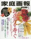 家庭画報 2018年1月号【雑誌】【2500円以上送料無料】