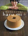 栗原はるみharu_mi 2018年1月号【雑誌】【3000円以上送料無料】
