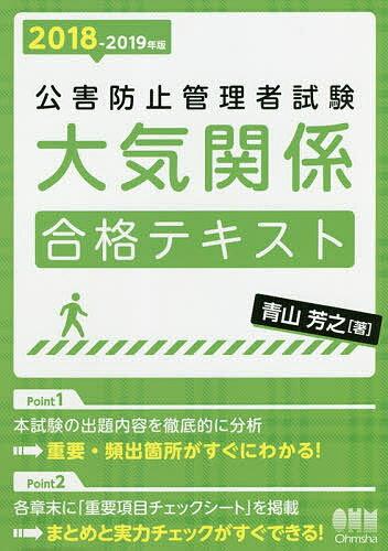 【店内全品5倍】公害防止管理者試験大気関係合格テ...の商品画像