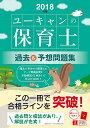 U−CANの保育士過去&予想問題集 2018年版/ユーキャン保育士試験研究会【2500円以上