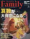 プレジデントFamily 2018年1月号【雑誌】【2500円以上送料無料】