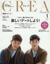 CREA(クレア) 2018年1月号【雑誌】【3000円以上送料無料】