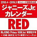 ジャニーズJr.カレンダー RED【2500円以上送料無料】...
