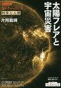 太陽フレアと宇宙災害 科学と人間/片岡龍峰【2500円以上送料無料】