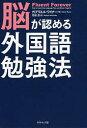 脳が認める外国語勉強法/ガブリエル・ワイナー/花塚恵【2500円以上送料無料】