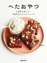 【100円クーポン配布中!】へたおやつ 小麦粉を使わない白崎茶会のはじめてレシピ/白崎裕子