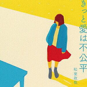 きっと愛は不公平(通常盤)/松室政哉【2500円以上送料無料】
