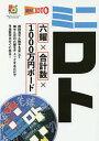 ミニロト六耀×合計数×1000万円ボード/月刊「ロト・ナンバーズ『超』的中法」【3000円