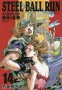STEEL BALL RUN ジョジョの奇妙な冒険 Part7 14/荒木飛呂彦【合計3000円以上で送料無料】