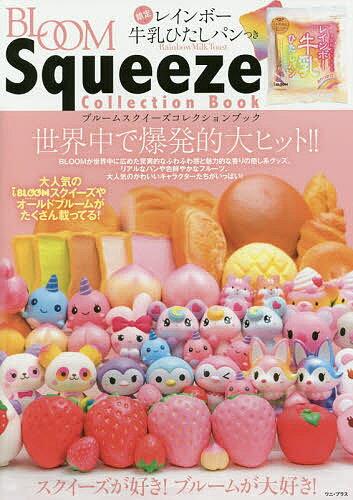ブルームスクイーズコレクションブック/ブルーム【3000円以上送料無料】