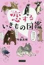 恋するいきもの図鑑/今泉忠明【2500円以上送料無料】