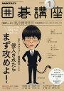 NHK 囲碁講座 2018年1月号【雑誌】【2500円以上送料無料】