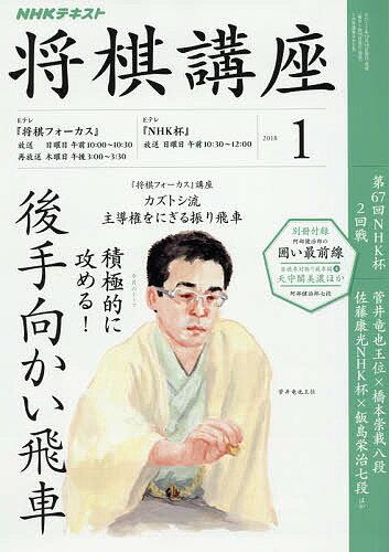 【100円クーポン配布中!】NHK 将棋講座 2018年1月号【雑誌】