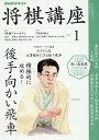 NHK 将棋講座 2018年1月号【雑誌】【2500円以上送料無料】