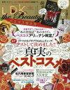 2018年2月号増刊 LDK Beauty mini 201...