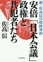 安倍「日本会議」政権と共犯者たち/佐高信【3000円以上送料無料】
