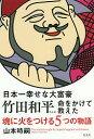 日本一幸せな大富豪竹田和平さんが命をかけて教えた魂に火をつける5つの物語/山本時嗣【2500円以上送
