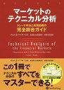 マーケットのテクニカル分析 トレード手法と売買指標の完全総合ガイド/ジョン・J・