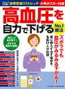 高血圧を自力で下げるNo.1療法【3000円以上送料無料】
