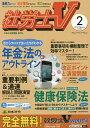 社労士V 2018年2月号【雑誌】【2500円以上送料無料】