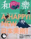 【店内全品5倍】和樂(わらく) 2018年2月号【雑誌】【3000円以上送料無料】