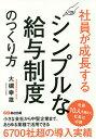 社員が成長するシンプルな給与制度のつくり方/大槻幸雄【2500円以上送料無料】