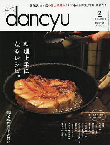 dancyu(ダンチュウ) 2018年2月号【雑誌】【2500円以上送料無料】