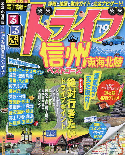 店内全品5倍るるぶドライブ信州東海北陸ベストコース'193000円以上送料無料