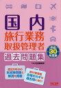 国内旅行業務取扱管理者過去問題集 平成30年度版【2500円以上送料無料】