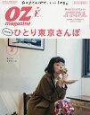 OZ magazine(オズマガジン) 2018年2月号【雑誌】【2500円以上送料無料】