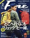 Fine(ファイン) 2018年2月号【雑誌】【2500円以上送料無料】