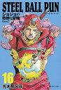 STEEL BALL RUN ジョジョの奇妙な冒険 Part7 16/荒木飛呂彦【合計3000円以上で送料無料】