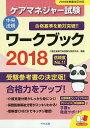 ケアマネジャー試験ワークブック 2018/介護支援専門員受験対策研究会【2500円以上送