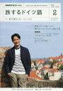 樂天商城 - NHKテレビテレビ旅するドイツ語 2018年2月号【雑誌】【2500円以上送料無料】