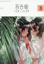 コミック百合姫 2018年3月号【雑誌】【2500円以上送料無料】