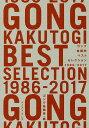 ゴング格闘技ベストセレクション1986−2017/ゴング格闘技編集部【合計3000円以上で送料無料】