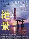 おでかけ大人旅 東海版 6/旅行【合計3000円以上で送料無料】