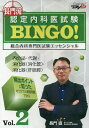 DVD 長門流認定内科医試験BINGO!【3000円以上送料無料】