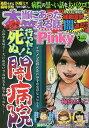 本当にあった笑える話Pinky 2018年3月号【雑誌】【2500円以上送料無料】