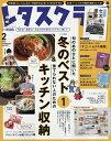 レタスクラブ 2018年2月号【雑誌】【2500円以上送料無料】