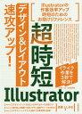 超時短Illustrator「デザイン&レイアウト」速攻アップ!/高橋としゆき【2500円以上