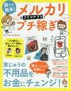 誰でも簡単!メルカリ&フリマアプリでプチ稼ぎ【2500円以上送料無料】