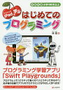 iPadで学ぶはじめてのプログラミング 対象年齢小学4年生以上/林晃【合計3000円以上で送料無料】
