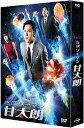 【100円クーポン配布中!】さぼリーマン甘太郎 DVD−BO...