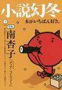 小説幻冬 2018年2月号【雑誌】【2500円以上送料無料】