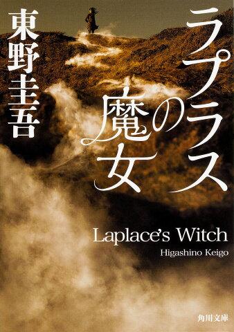 ラプラスの魔女/東野圭吾【2500円以上送料無料】