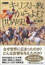 キリスト教からよむ世界史/関眞興【2500円以上送料無料】