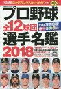 【100円クーポン配布中!】プロ野球全12球団選手名鑑 2018