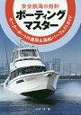 ボーティングマスター 安全航海の指針 モーターボートの運用&操船パーフェクトガイド/小川淳【3000円以上送料無料】